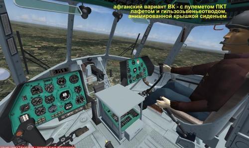 Mi-8MT_Hip_version_4.1_FS2004_44